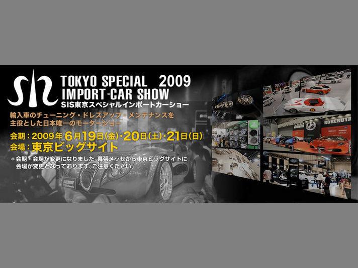 東京スペシャルインポートカーショーは東京ベイエリアの東京ビッグサイトにて6月19日(金)から21日(日)まで開催されます。毎年多くの輸入車オーナーや輸入車のご購入を検討中の方々が来場されるインポートカー関係では最大級のトレードショーです。会場では色々なイベントも企画されているようですので、是非お越し下さい!
